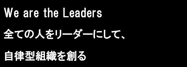We are the Leaders ポストコロナ時代に、 全ての人をリーダーにして、強い組織を創る