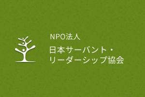 日本サーバーント・リーダーシップ協会