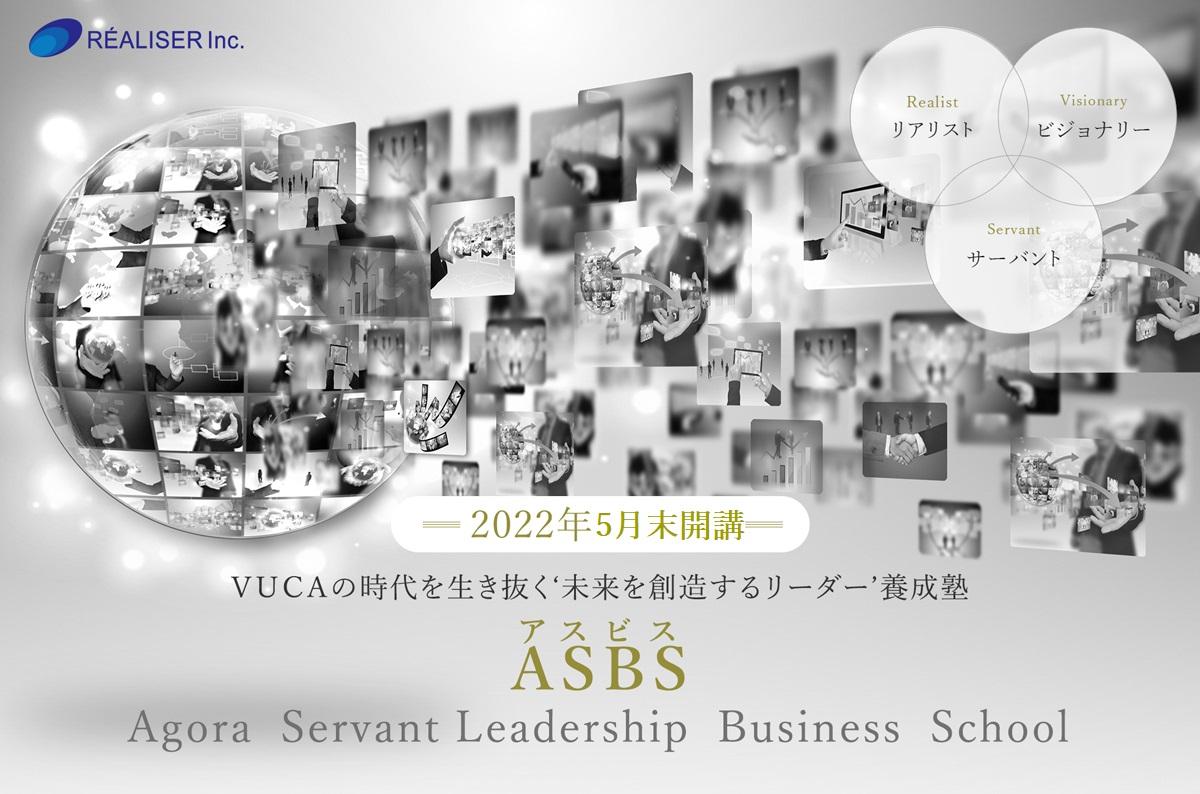 REALISER Inc. ポストコロナ時代を生き抜くリーダー養成塾 アゴラ・サーバントリーダーシップ ビジネススクール