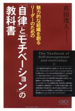 「自律」と「モチベーション」の教科書