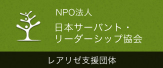 NPO法人 日本サーバント・リーダーシップ協会