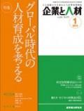 「企業と人材」 1月号に代表 真田の特別寄稿記事が掲載されました。