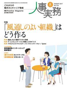 いよいよ最終回!~経営・人事専門情報誌「人事実務 8月号」 ~ 連載企画『変革を成功に導くための「構造化コミュニケーション」』