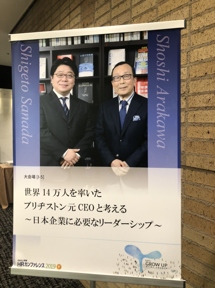 HRカンファレンス2019秋での弊社代表 真田とブリヂストン 元CEO 荒川 詔四氏 対談記事が掲載されました。